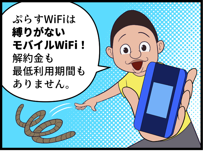 ぷらすWiFi | ぷらすWiFiは縛りがないモバイルWiFi!解約金も最低利用期間もありません。